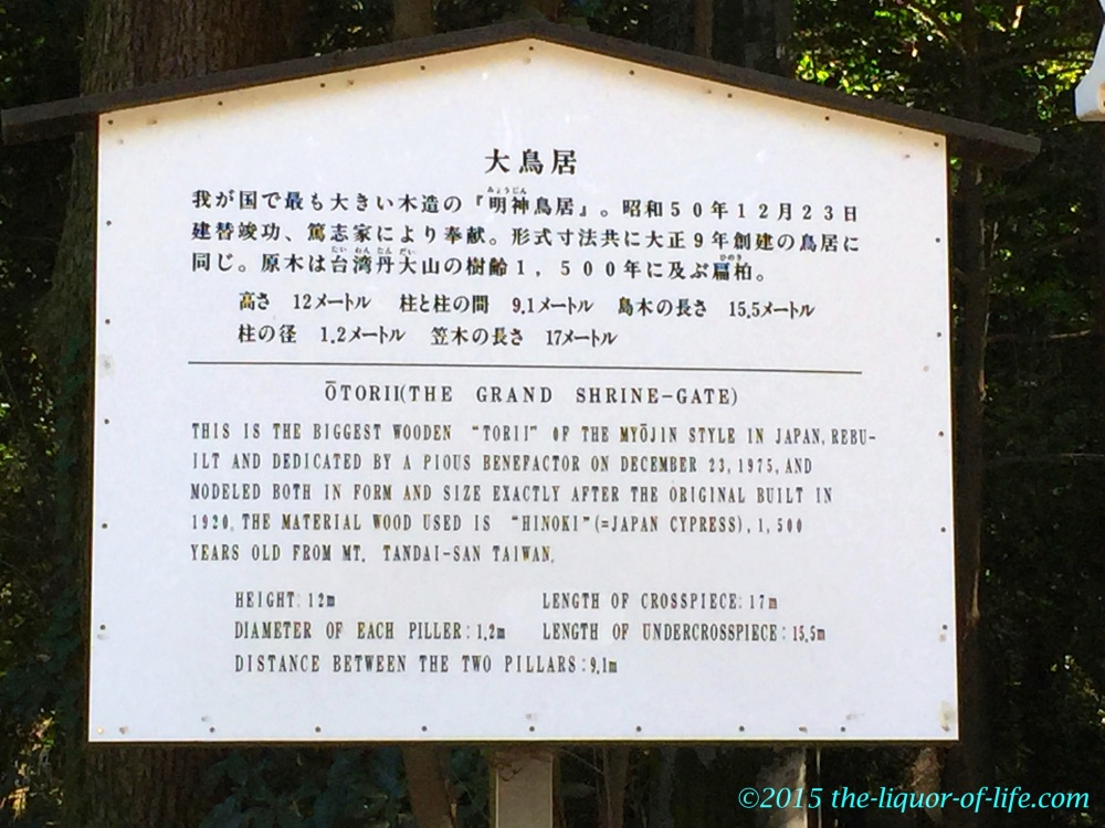 torii-1